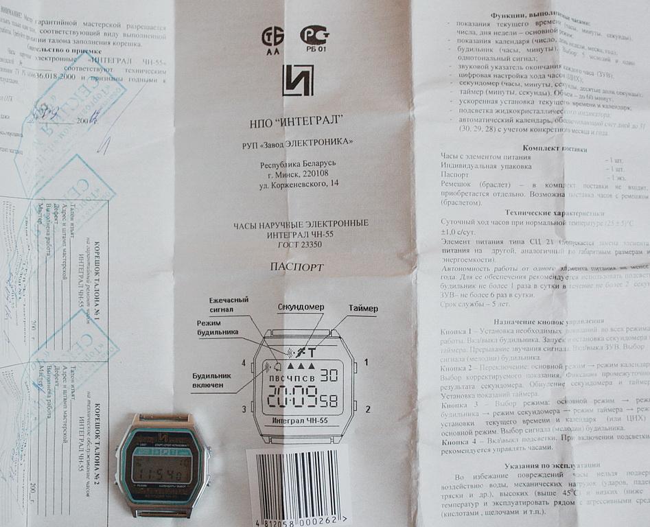 Инструкция по эксплуатации часов батарея: при первых признаках недостаточного питания (при замедлении отсчета времени) необходимо заменить батарею в ближайшей к вам часовой мастерской у квалифицированного мастера.