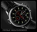 Нажмите на изображение для увеличения Название: Часы Гагарин.jpg Просмотров: 3237 Размер:88.7 Кб ID:136655